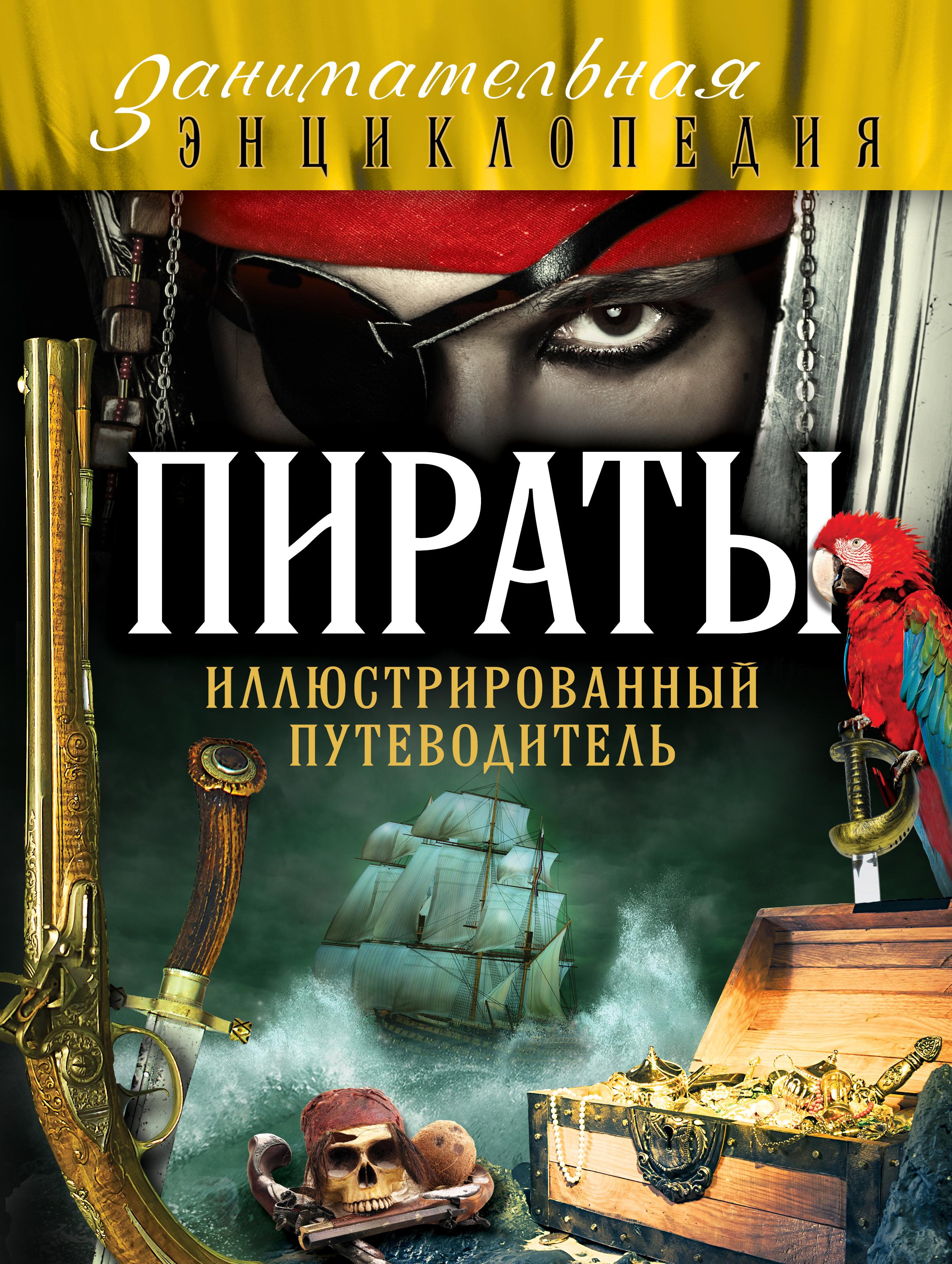 Пираты: иллюстрированный путеводитель ( Шарковский Д.М.  )
