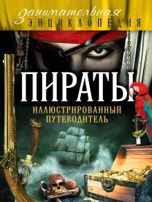 Пираты: иллюстрированный путеводитель