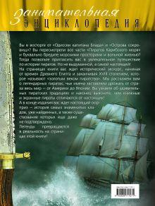 Обложка сзади Пираты: иллюстрированный путеводитель Давид Шарковский