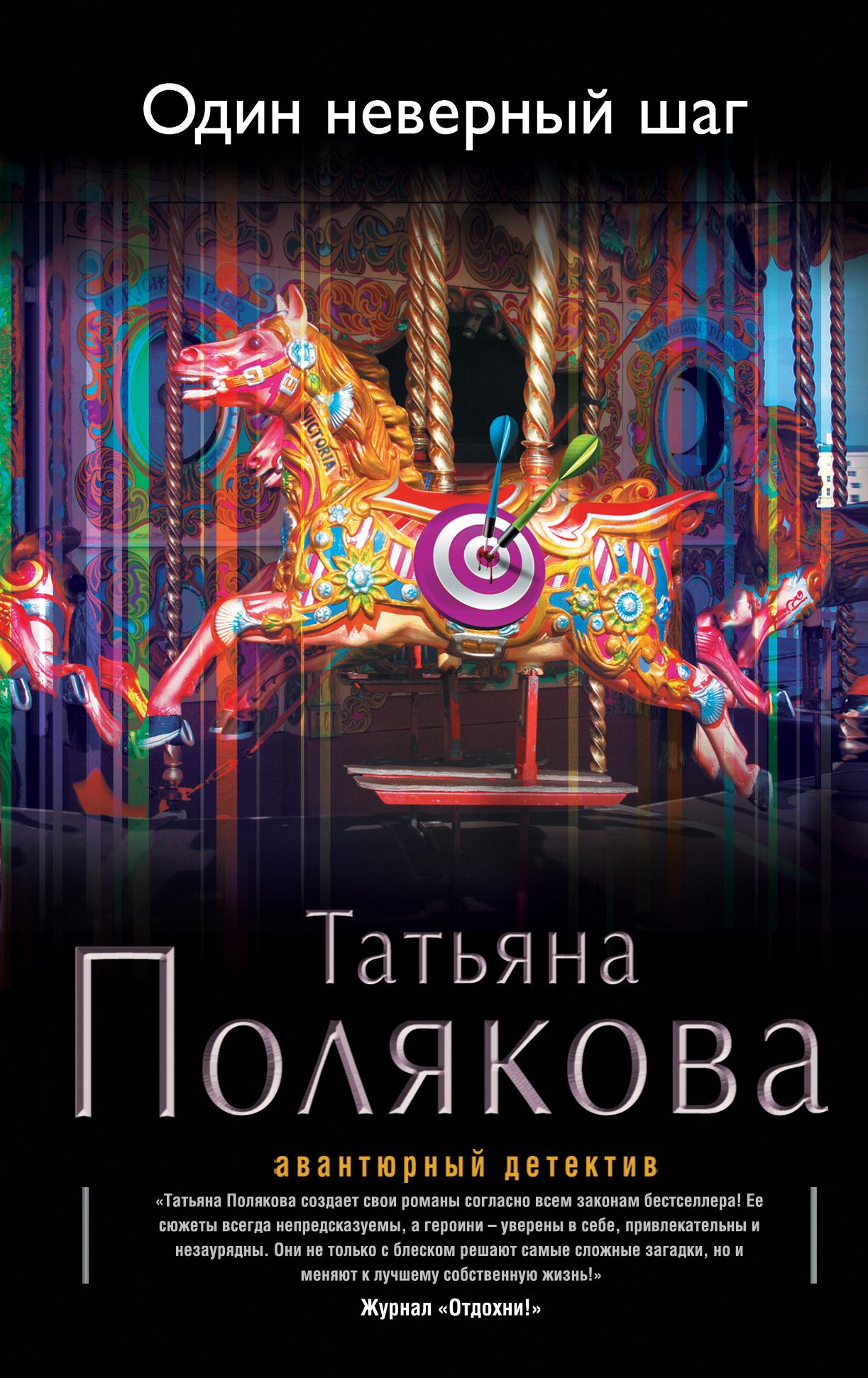 Полякова Т.В. Один неверный шаг