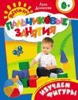Данилова Е.А. - Изучаем фигуры 0+ (Пальчиковые занятия) обложка книги