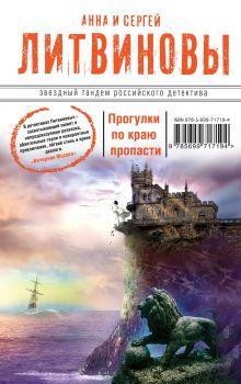 Литвинова А.В., Литвинов С.В. - Прогулки по краю пропасти обложка книги