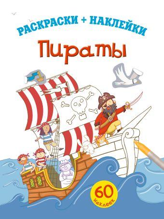 4+ Пираты