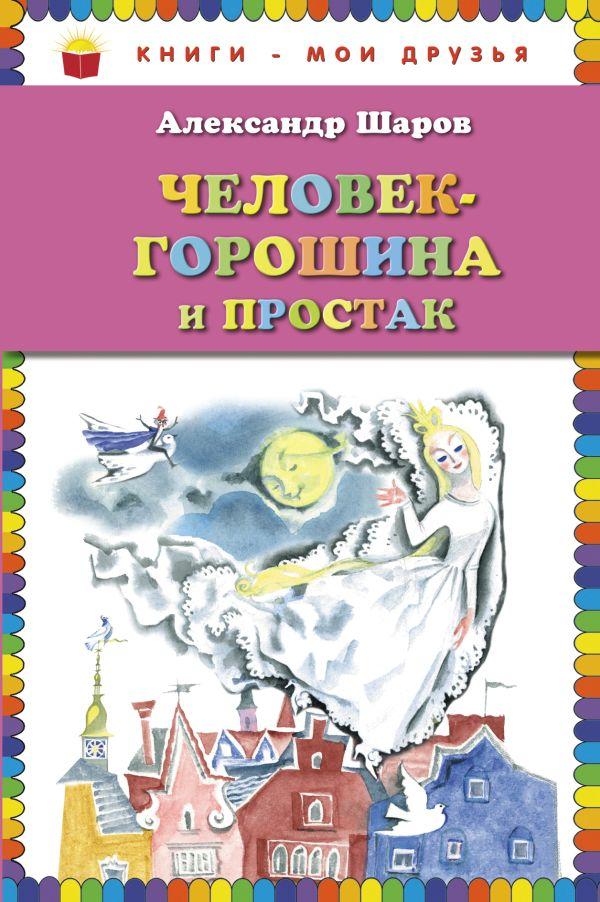 Человек-горошина и Простак (ил. Н.Гольц) Шаров А.И.