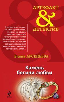 Арсеньева Е.А. - Камень богини любви обложка книги