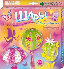 - Набор для изготовления шаров из бумажных лент Для девочек обложка книги