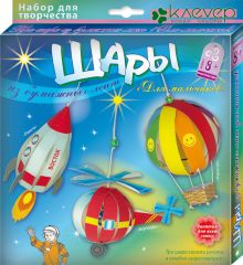 - Набор для изготовления шаров из бумажных лент Для мальчиков обложка книги