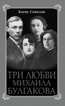 Обложка Три любви Михаила Булгакова Борис Соколов