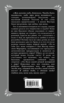 Обложка сзади Три любви Михаила Булгакова Борис Соколов