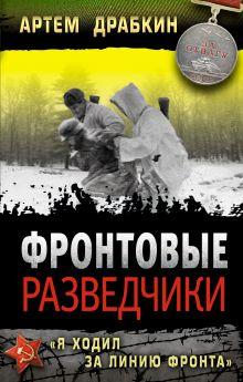 Фронтовые разведчики. «Я ходил за линию фронта» обложка книги