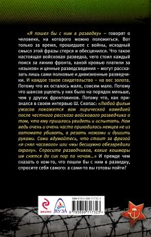 Обложка сзади Фронтовые разведчики. «Я ходил за линию фронта» Артем Драбкин