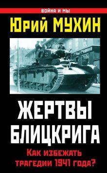 Мухин Ю.И. - Жертвы Блицкрига. Как избежать трагедии 1941 года? обложка книги