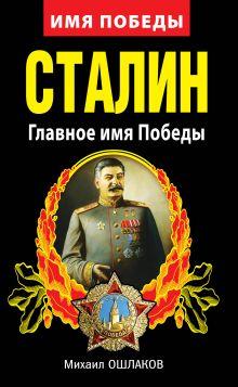 Ошлаков М.Ю. - Сталин. Главное имя Победы обложка книги