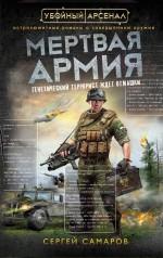 Мертвая армия Самаров С.В.