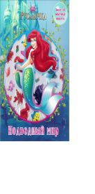 Русалочка. Подводный мир. Развивающая книжка с 3D наклейками.
