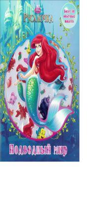 - Русалочка. Подводный мир. Развивающая книжка с 3D наклейками. обложка книги