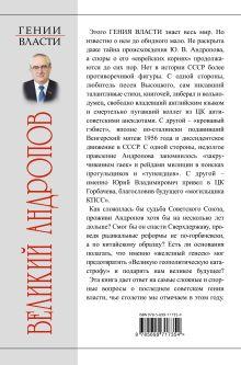 Обложка сзади Великий Андропов. «Железный генсек» Андрей Буровский