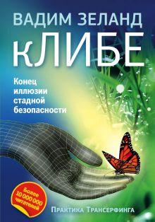 Обложка кЛИБЕ. Конец иллюзии стадной безопасности (2-е издание) Вадим Зеланд