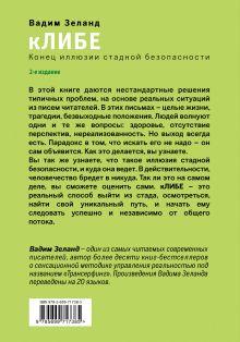 Обложка сзади кЛИБЕ. Конец иллюзии стадной безопасности (2-е издание) Вадим Зеланд