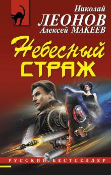 Обложка Небесный страж Николай Леонов, Алексей Макеев