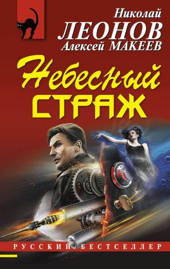 Небесный страж Леонов Н.И., Макеев А.В.