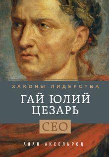 Гай Юлий Цезарь. Законы лидерства обложка книги
