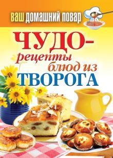 - Ваш домашний повар. Чудо-рецепты блюд из творога обложка книги