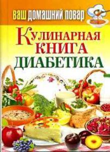 - Ваш домашний повар. Кулинарная книга диабетика. Все, что нужно знать о диабете обложка книги