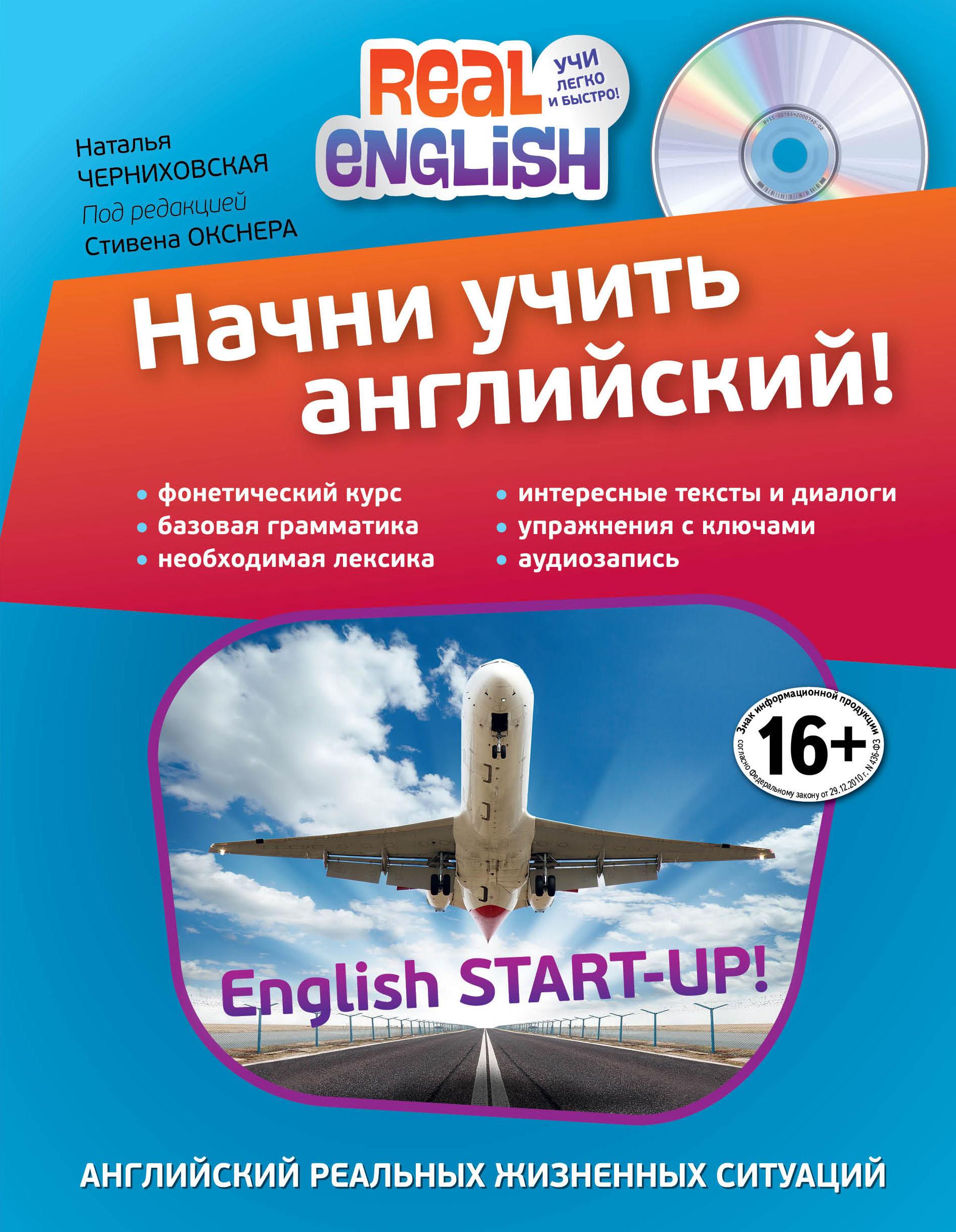 Начни учить английский! (+CD) 2-е издание
