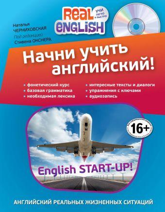 Начни учить английский! (+CD) 2-е издание Черниховская Н.О.