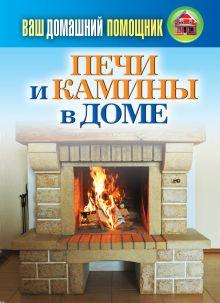 - Ваш домашний помощник.Печи и камины в доме обложка книги