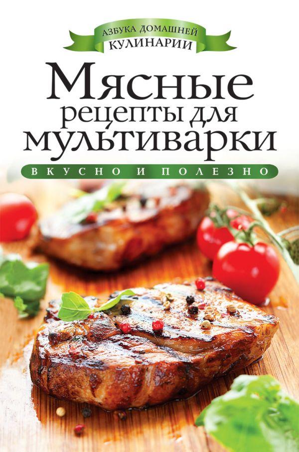Мясные рецепты для мультиварки Яковлева О.В.
