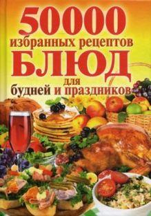 - 50 000 избранных рецептов для будней и праздников обложка книги