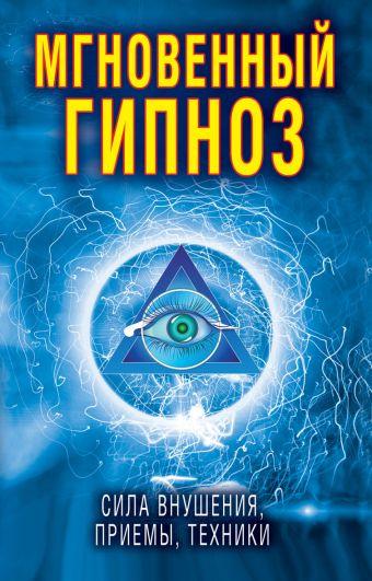 Мгновенный гипноз. Сила внушения, приемы, техники Зайцев В.Б.