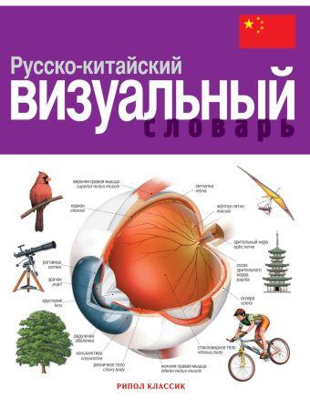 Русско-китайский визуальный словарь Корбей Ж-К.