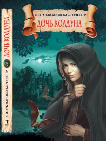 Дочь колдуна Крыжановская-Рочестер В.И.