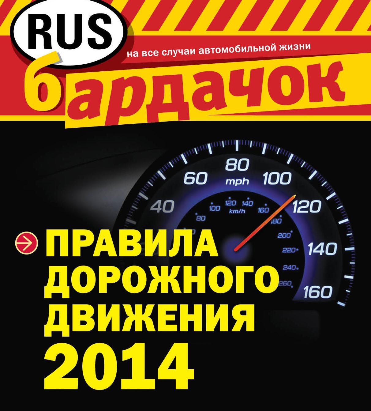 Правила дорожного движения с изм. на 2014 год (квадратный формат)
