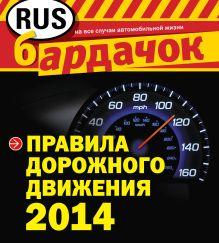 - Правила дорожного движения с изм. на 2014 год (квадратный формат) обложка книги