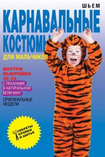 Шьем карнавальные костюмы для мальчиков Яковлева О.В.