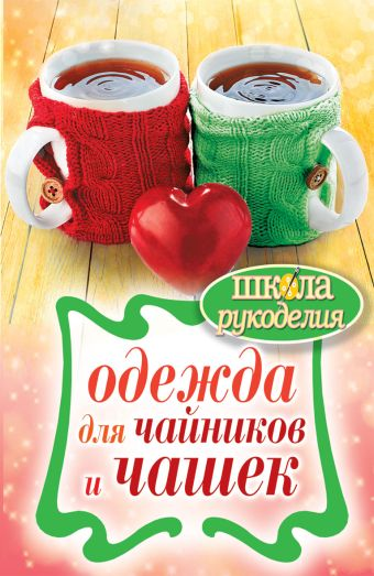 Одежда для чайников и чашек Михайлова Е.А.