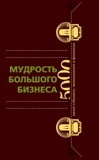 Мудрость Большого Бизнеса(кор)5000 цитат о бизнесе, менежменте и финансах(в коробе)
