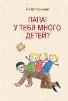 Папа! У тебя много детей?
