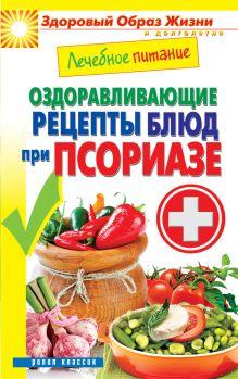 - Лечебное питание. Оздоравливающие рецепты блюд при псориазе обложка книги