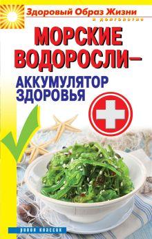 Нариньяни Г.М. - Морские водоросли-аккумулятор здоровья обложка книги