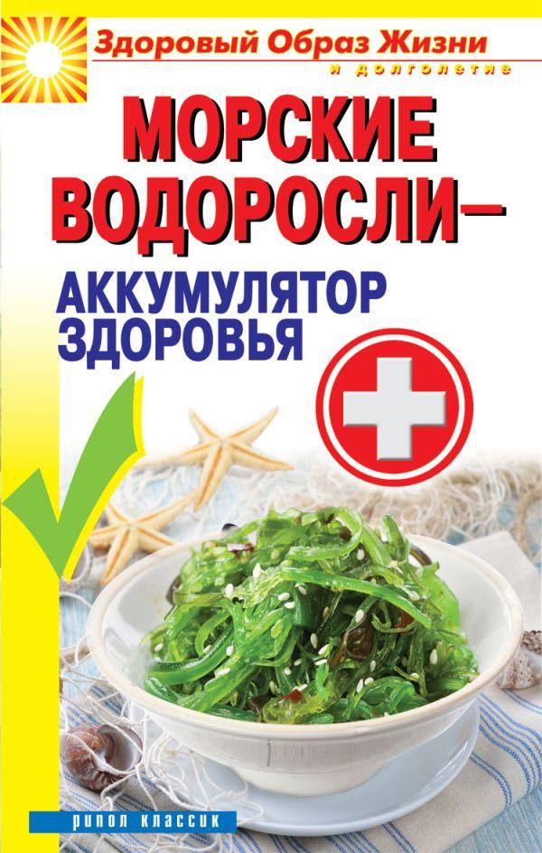 Морские водоросли-аккумулятор здоровья Нариньяни Г.М.