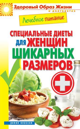 Лечебное питание. Специальные диеты для женщин шикарных размеров