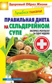 - Лечебное питание. Правильная диета на сельдерейном супе. Экспресс-результат за одну неделю обложка книги