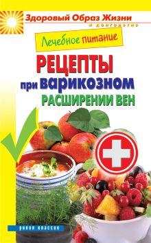 - Лечебное питание. Рецепты при варикозном расширении вен обложка книги