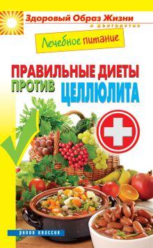 - Лечебное питание. Правильные диеты против целлюлита обложка книги
