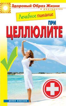 - Лечебное питание при целлюлите обложка книги